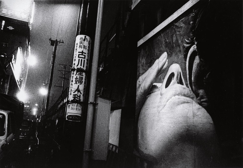 Moriyama Daidō, Hunter series, 1972 Courtesy Daido Moriyama Photo Foundation. © Daido Moriyama Photo Foundation