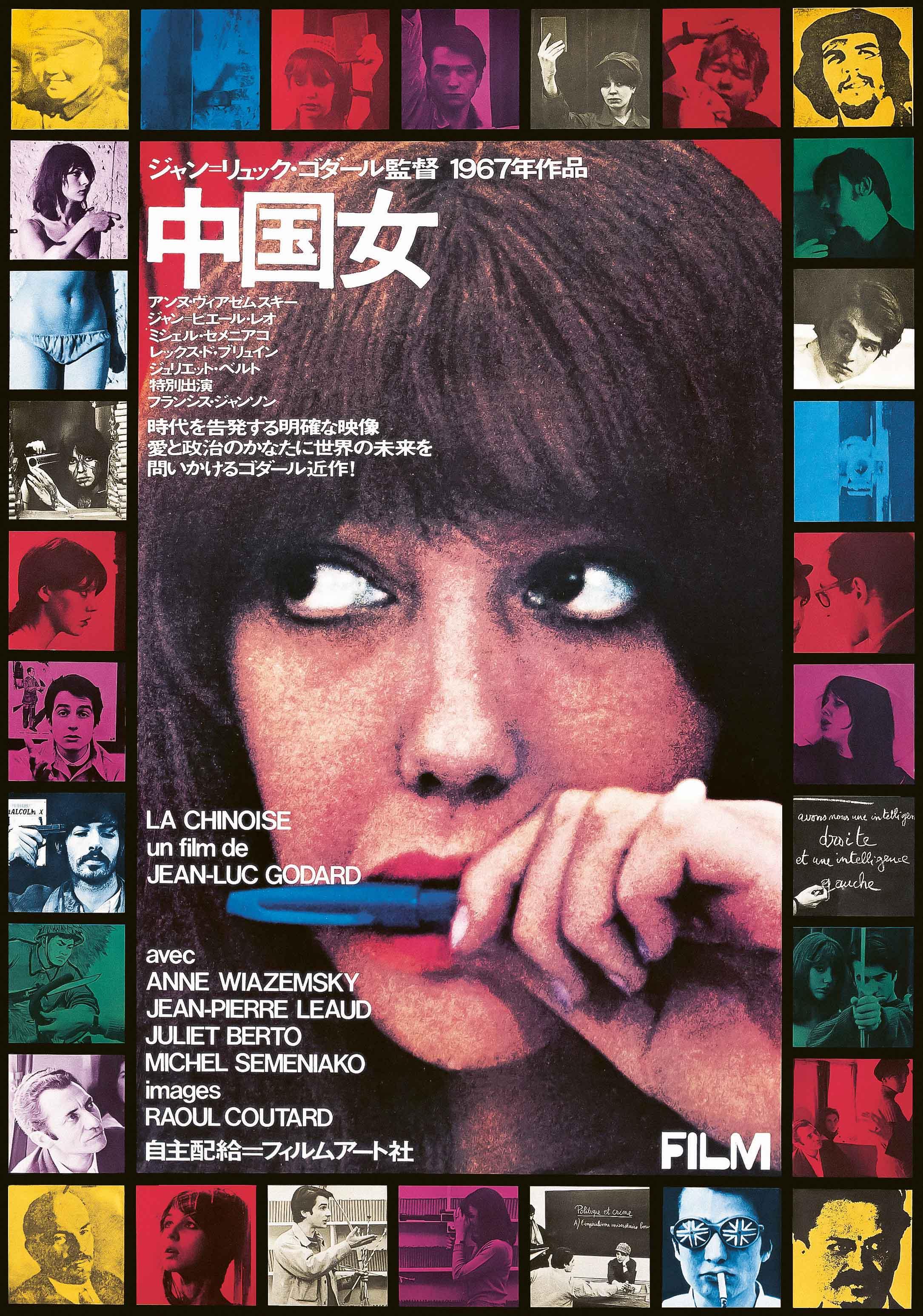 La Chinoise (1967), Japanese one sheet Kiyoshi Awazu